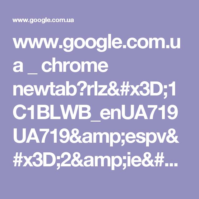 www.google.com.ua _ chrome newtab?rlz=1C1BLWB_enUA719UA719&espv=2&ie=UTF-8