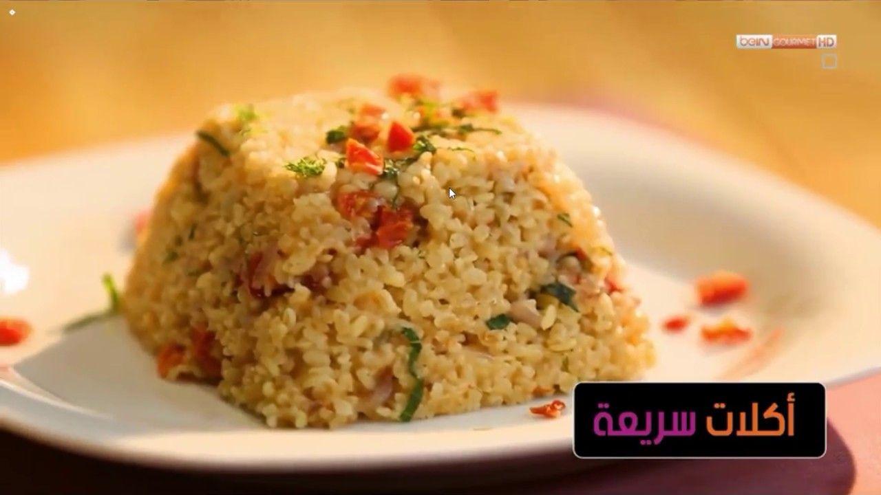أكلات سريعة طريقة عمل البرغل مع البندورة اليابسة من قناة Bein Gourmet Hd Youtube Food Krispie Treats Rice Krispie Treat