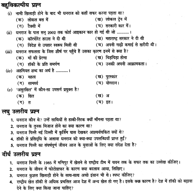 Pin on CBSE Class 7 Hindi