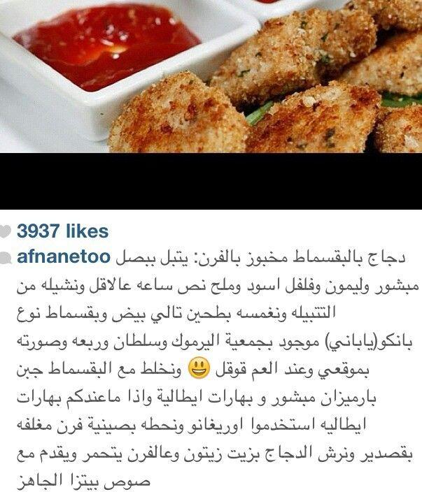 Pin By Istifada استفادة On المطبخ العالمي Kitchen Ramadan Recipes Arabic Food Recipes