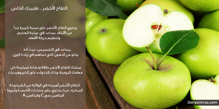 Pin By Alaa Mujahed On فوائد صحيه Ale Apple Fruit