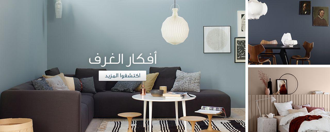 دهانات جوتن الشرق الأوسط دهانات داخلية وخارجية طلاءات Living Room Colors Living Room Decor Front Room Design