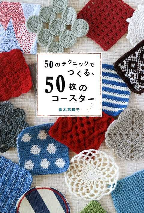 50 Coasters Japanese Pattern Book By Pomadour24 On Etsy 2800