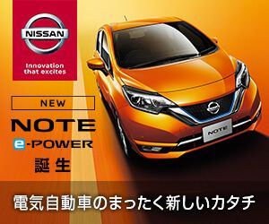 NISSAN NEW NOTE e-POWER誕生 電気自動車のまったく新しいカタチ 300×250px