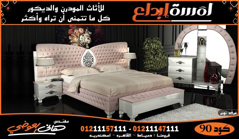 معارض اثاث القاهرة Bed Furniture Room