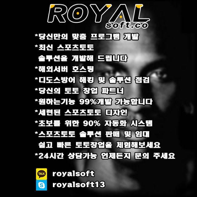 royalsoft