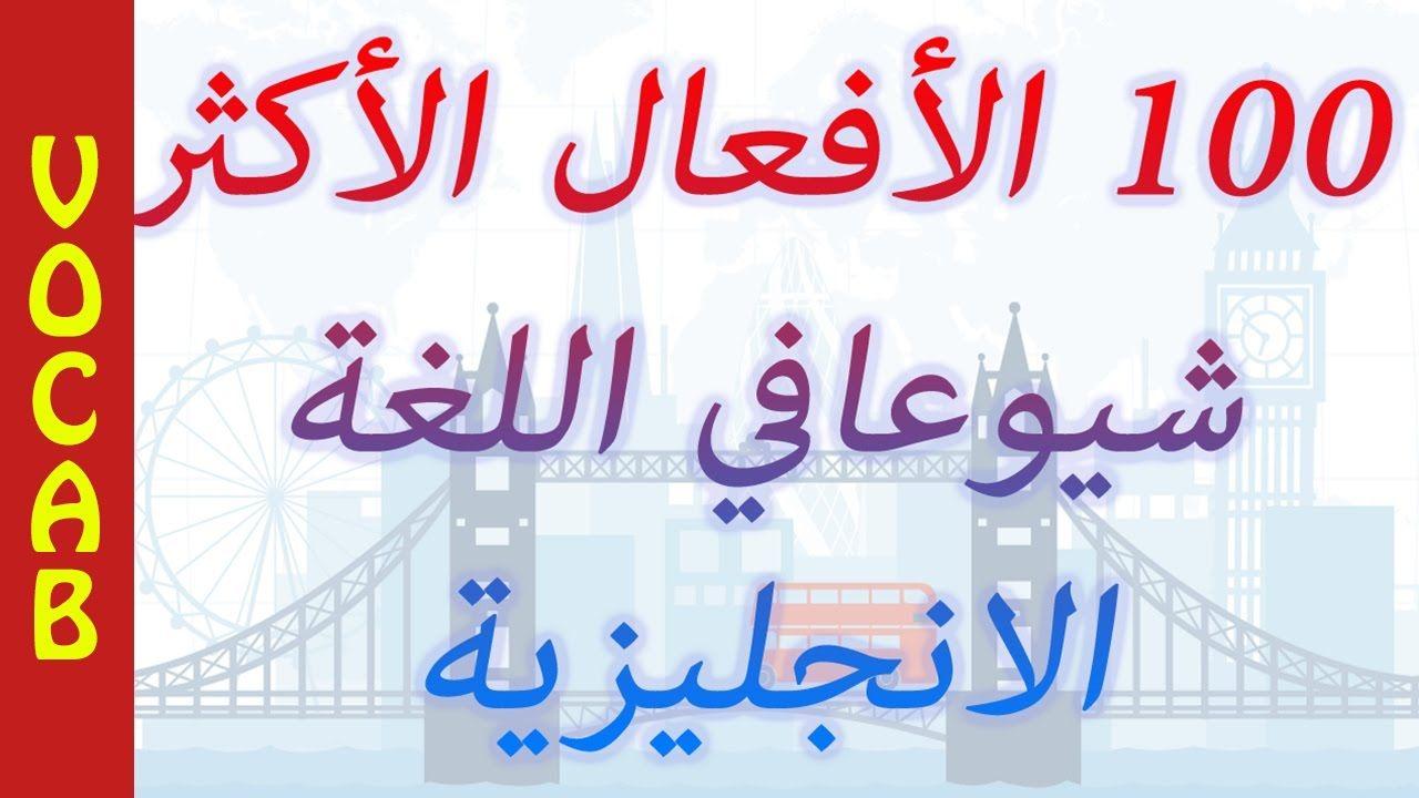 100 Common English Arabic Verbs وإنجليزي 100 الأفعال الشائعة في ال