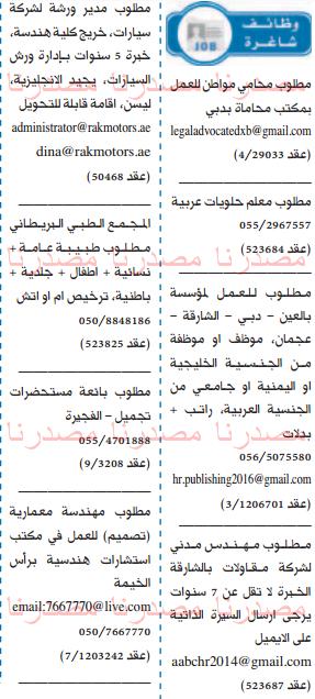 وظائف شاغرة فى الامارات وظائف جريدة الخليج الاماراتية 13 7 2016 Bullet Journal Journal