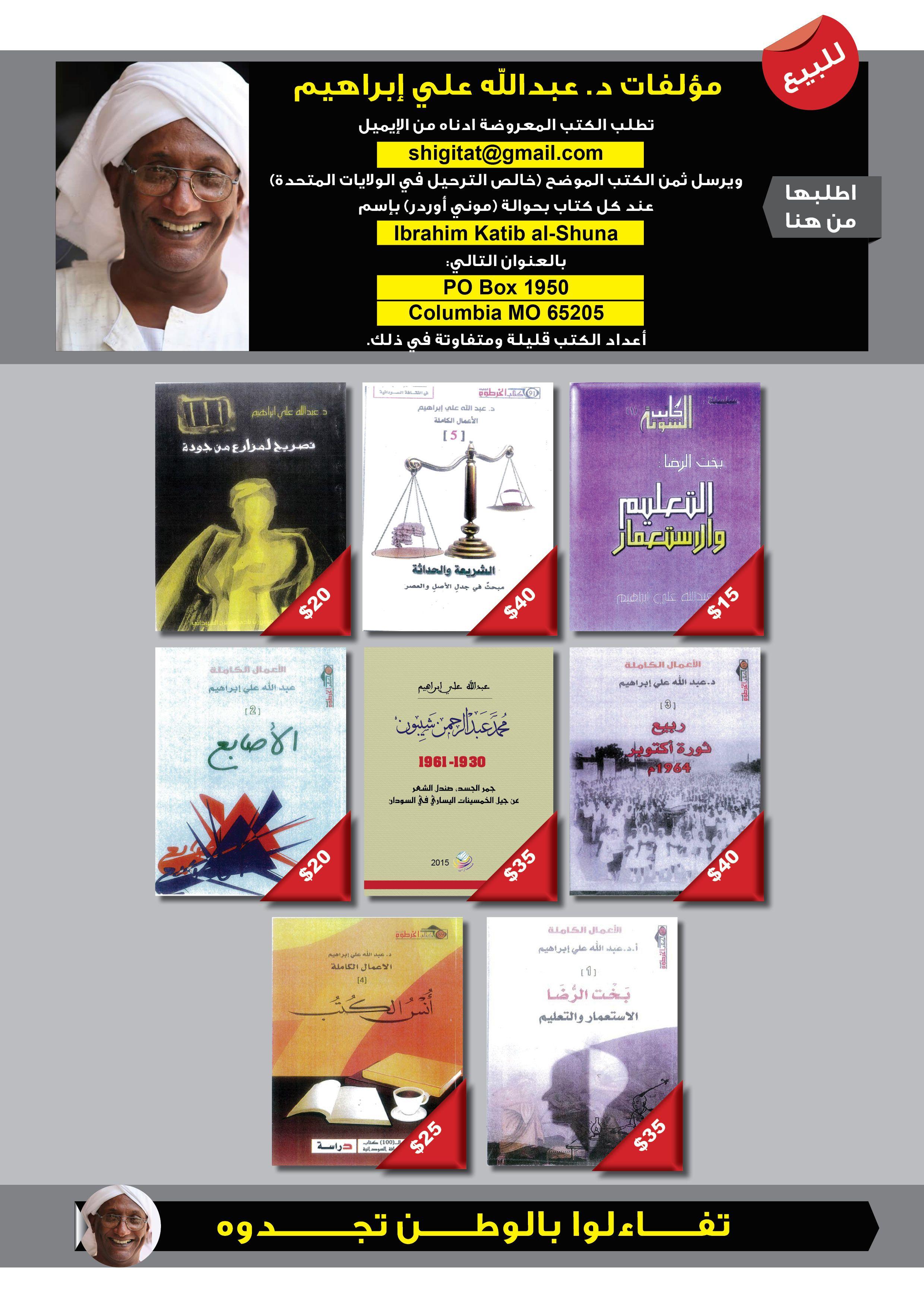 مؤلفات د. عبدالله علي إبراهيم للبيع