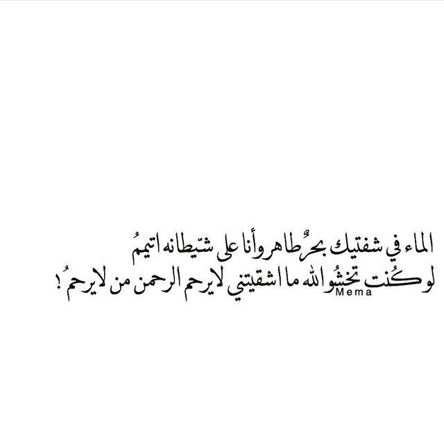 Pin By منى كريم On بالعربي Quotes For Book Lovers Love Smile Quotes Romantic Words