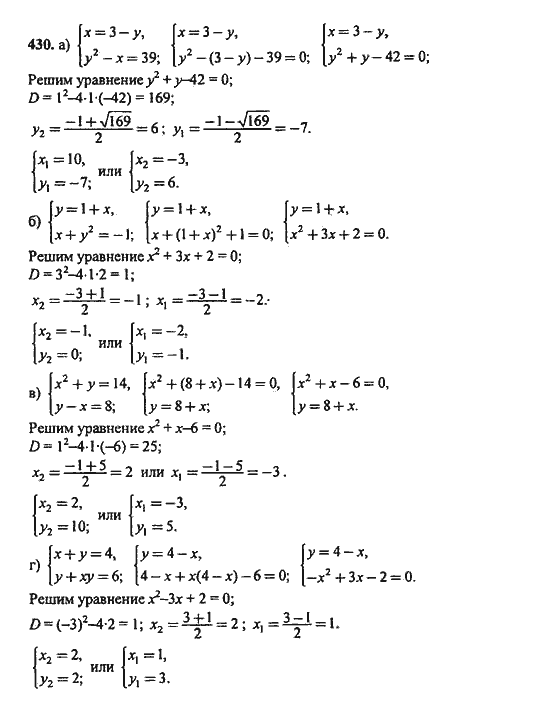 Готовые домашние задания для 9-ого класса по алгебре