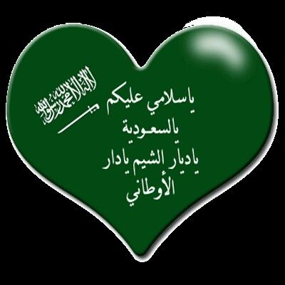 كل عام والشعب السعودي باالف خير بمناسبة اليوم الوطني 83 Music Instruments Instruments Guitar Pick