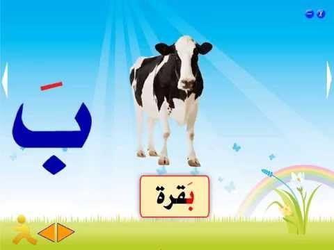 تعليم الحروف العربية للاطفال حرف الباء بافضل الطرق التعليمية Words Quotes Kids Youtube