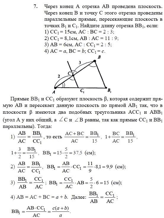 Готовые домашние задания по стереометрии 11 класс