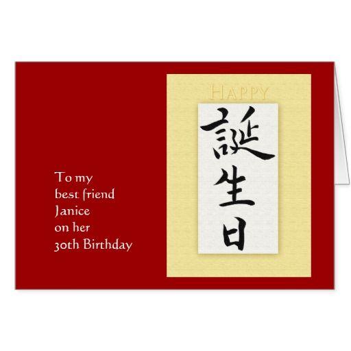 Happy Birthday In Japanese Kanji Card Zazzle Com Happy Birthday In Japanese Personalized Birthday Cards Birthday