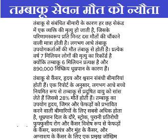 Effect Of Tobacco Essay Jawaharlal Nehru In Hindi Par 10 Line Mera Priya Neta