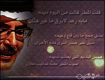 ما به رعد لا برق ما غير هتان Quotes My Love