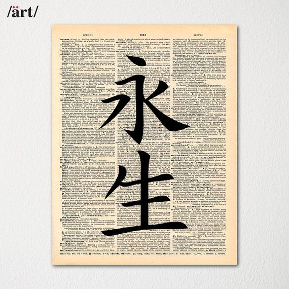 Kanji Immortality Or Eternal Life Symbol Japanese Writing On