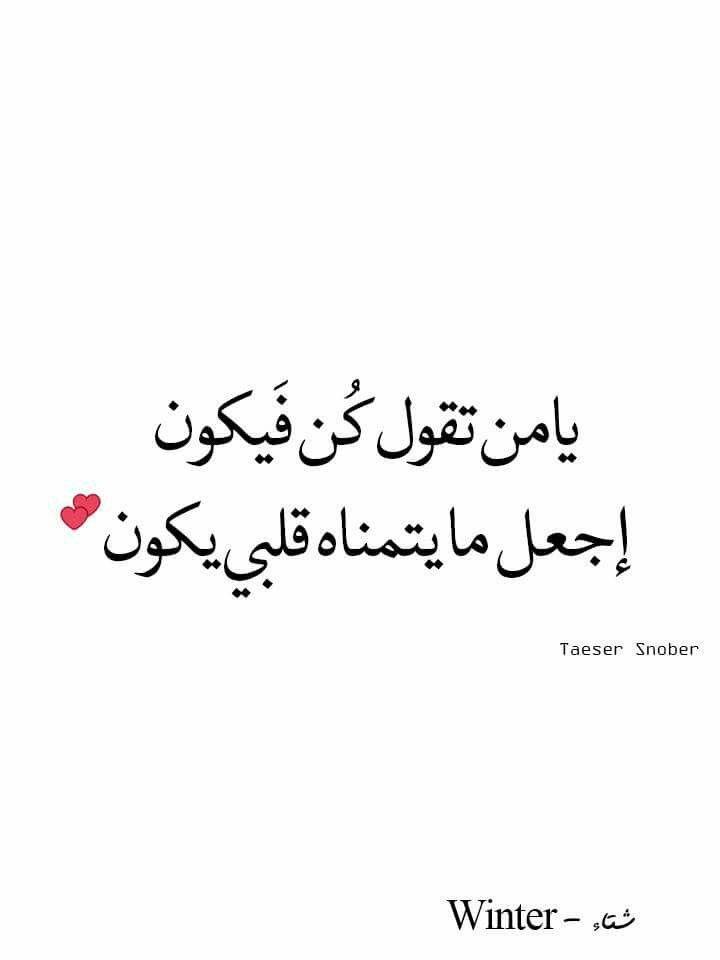 يارب امين تصبحون على خير وسعادة وراحة بال وتحقيق امنيات واستجابة دعوات Cute Love Couple Arabic Quotes Quotes