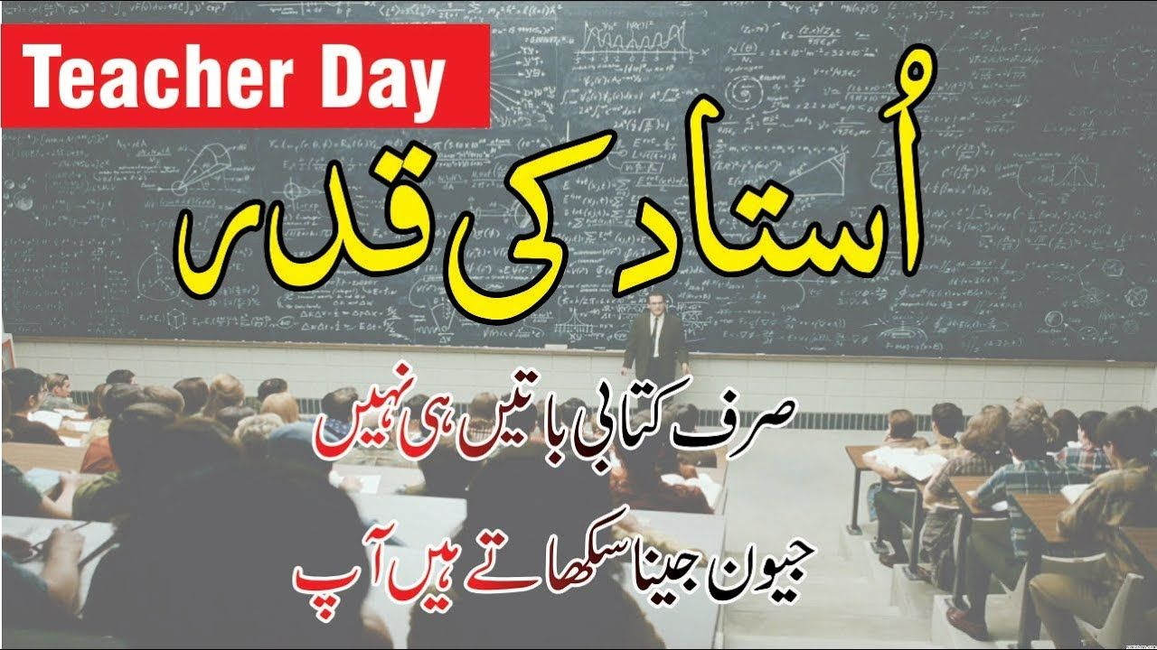 Teacher Day Best Hindi Urdu Golden Words With Voice And Images Usdad Quotes On Teachers Day Motivational Quotes In Urdu Teacher Qoutes