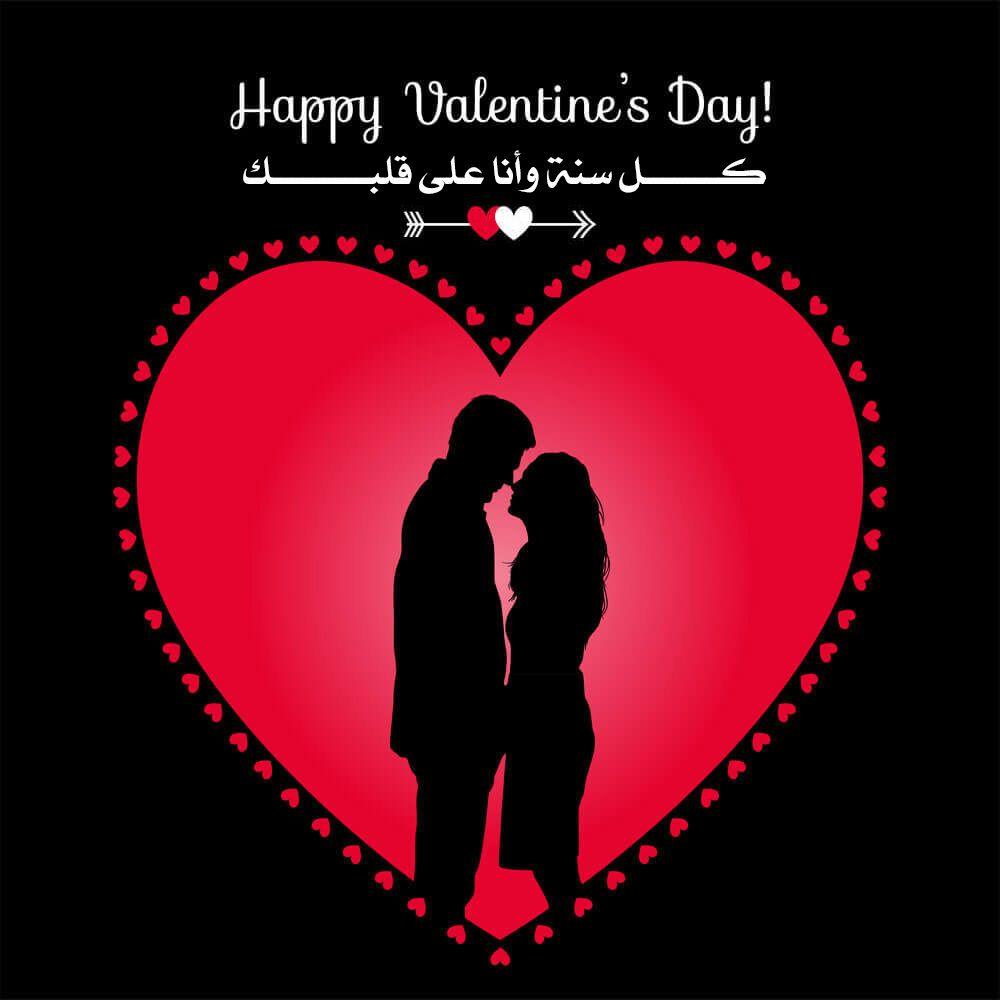 صور عن عيد الحب 2020 عالم الصور Happy Valentines Day Pictures Valentines Day Photos Happy Valentines Day Photos
