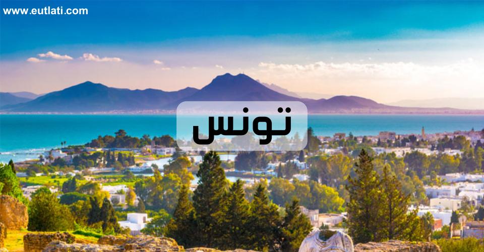 Pin By Eutlati Travel On تونس Natural Landmarks Travel Nature