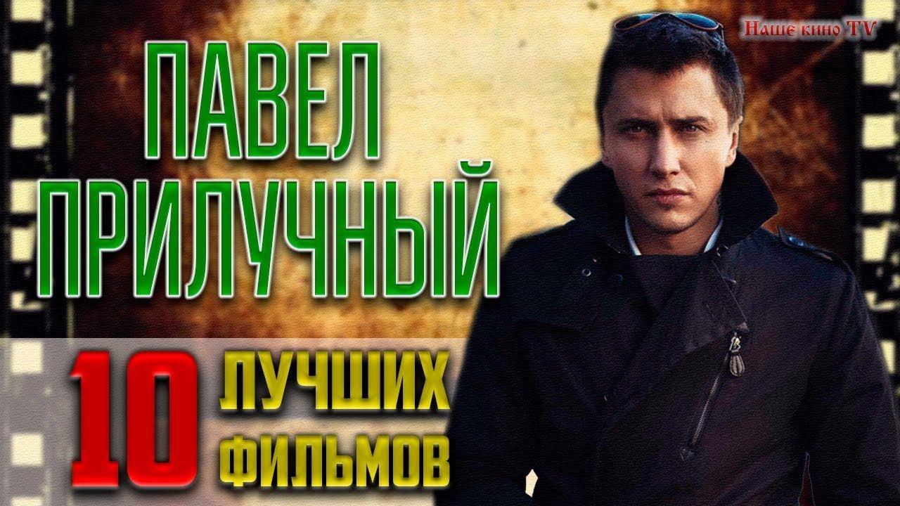 ПАВЕЛ ПРИЛУЧНЫЙ: ТОП 10 лучших фильмов и сериалов   Фильмы ...
