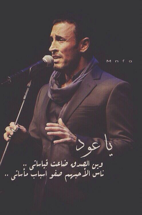 Pin By Al Yazia Al Qubaisi On كاظم الساهر Love Words Quotations Song Words