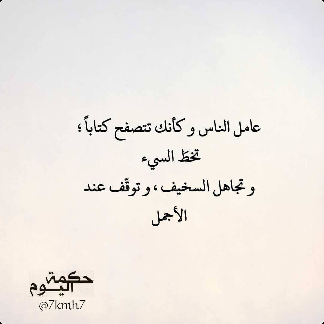 Pin By Fatima Ali Hammoud On Quotes Quotations Arabic Quotes Quotes