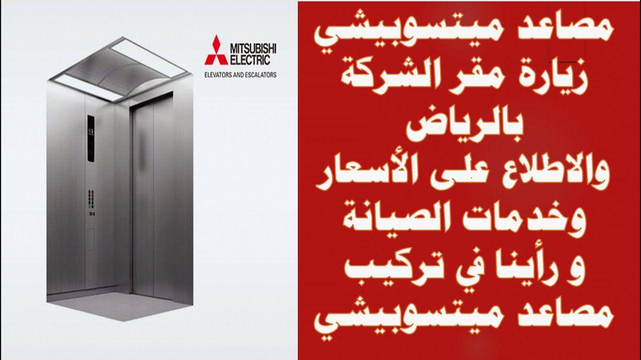 مصاعد ميتسوبيشي فكرة عن مصاعد الشركة والسعر والخدمات مابعد البيع وذلك بع Trash Can Home Tall Trash Can