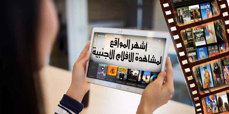 أفضل 10 مواقع لمشاهدة الأفلام مجانًا لسنة 2021