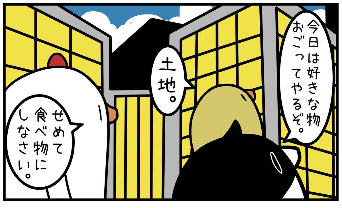 とりのささみ 漫画家 Torinosashimi さんの漫画 247作目 ツイコミ 仮 アニメコミック 面白い画像 マンガ