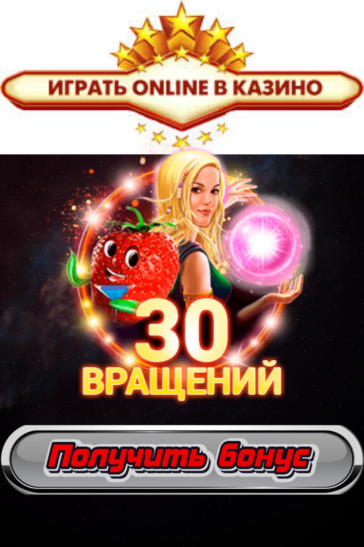 Бонус в казино синема номер телефона казино х