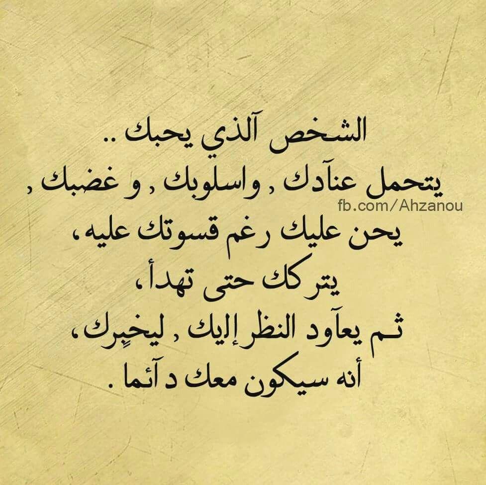 Pin By Gharib Makld On كلمات لها معنى Love Husband Quotes Jokes Quotes Husband Quotes