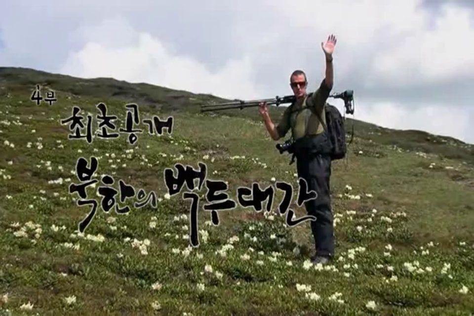 MBC 북한의 백두대간 최초공개 North Korea Baekdu Daegan