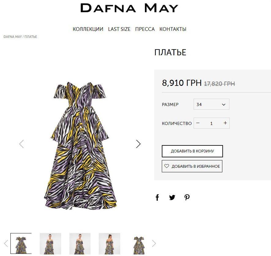 Платье от Dafna May