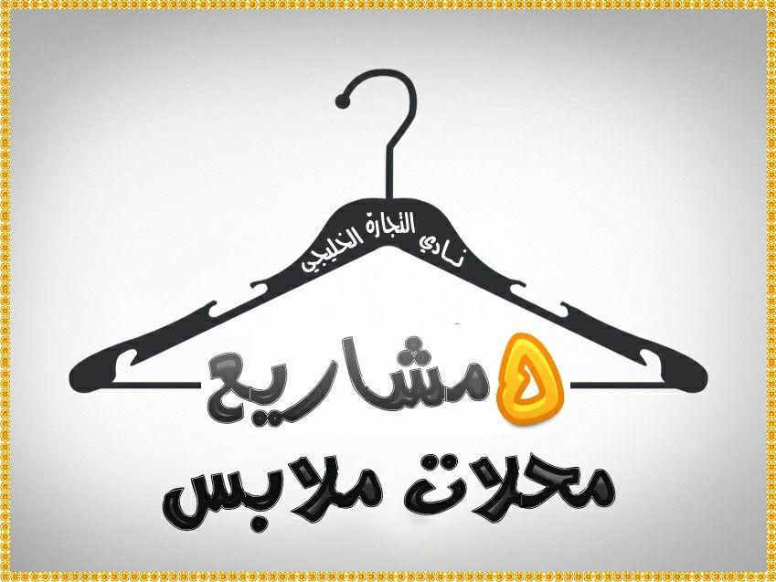 مشروع محل ملابس 5 مشاريع ناجحة لمحلات ملابس في السعودية وتفاصيل كل مشروع Shopping Outfit Tech Company Logos Company Logo