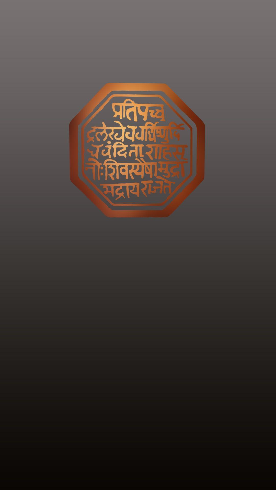 shivaji maharaj rajmudra wallpaper in fhd 1920 1080 iphone 6 plus
