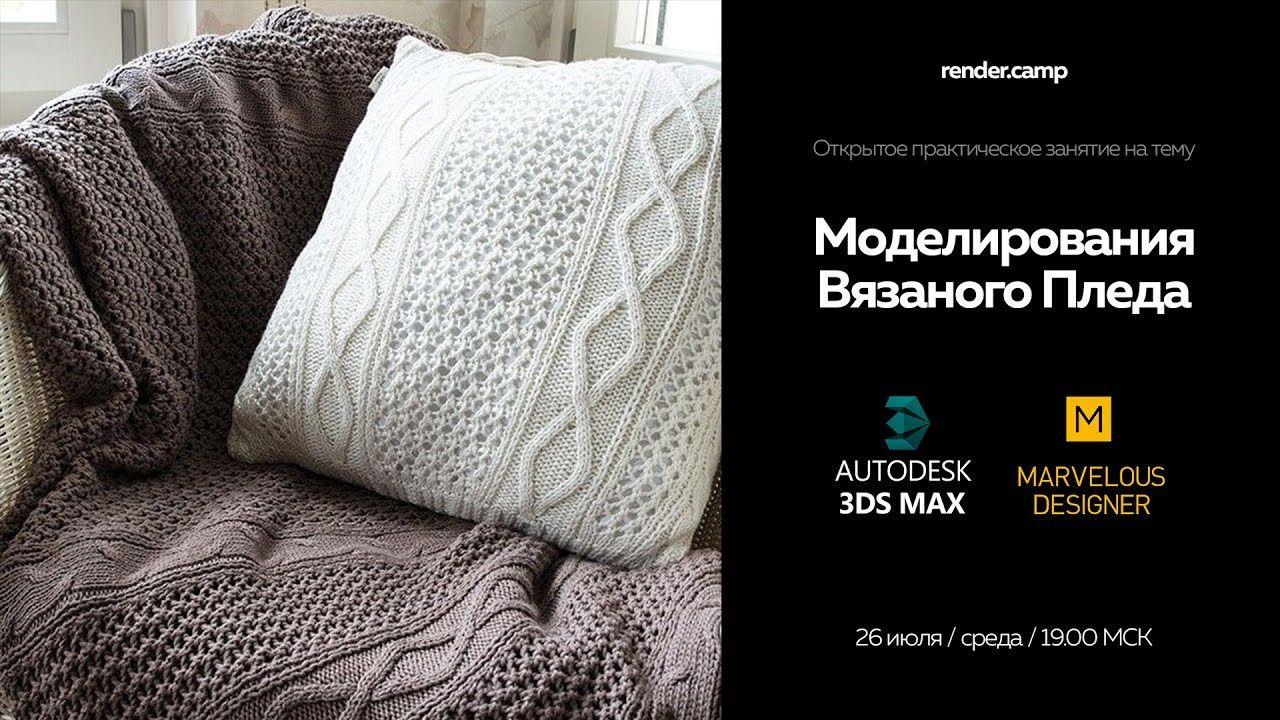 Render Camp Modelirovanie Vyazanogo Pleda Modeling Of A Knitted Plaid Design Youtube 3d Max Design