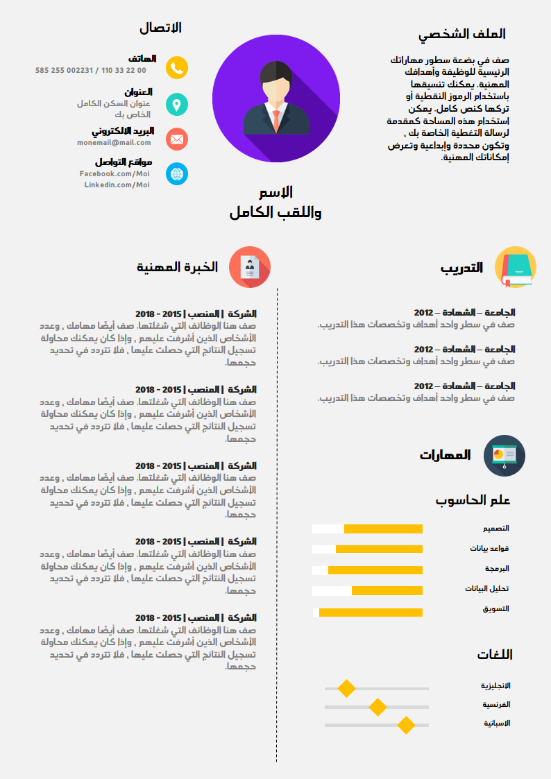نموذج سيرة ذاتية انفوجرافيك Free Cv Template Word Free Resume Template Word Cv Template Free