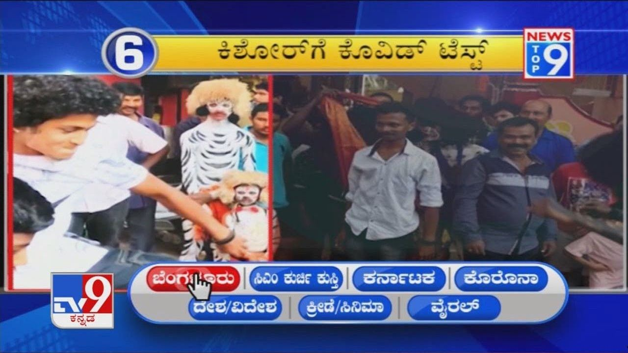 'News Top 9': Bengaluru's Top News Stories Of The Day (20-09-2020)