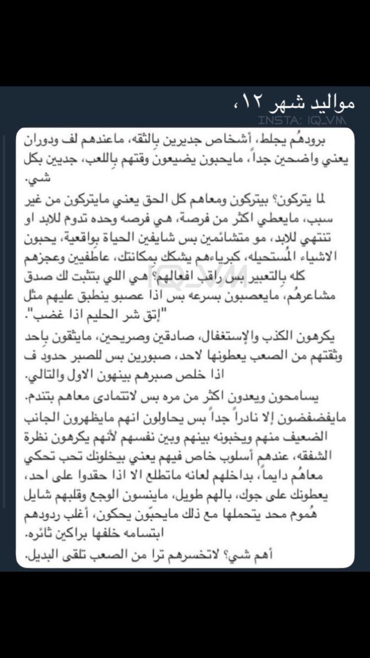 الجمال كله لشهر ديسمبر من مواليد 19ديسمبر1998 Wisdom Quotes Life Words Quotes Arabic Quotes