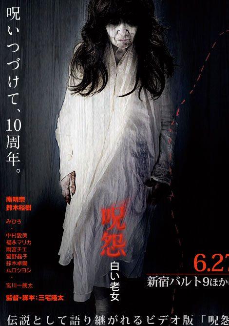 Ju On White Ghost Japanese Horror Movies Ju On Japanese Horror