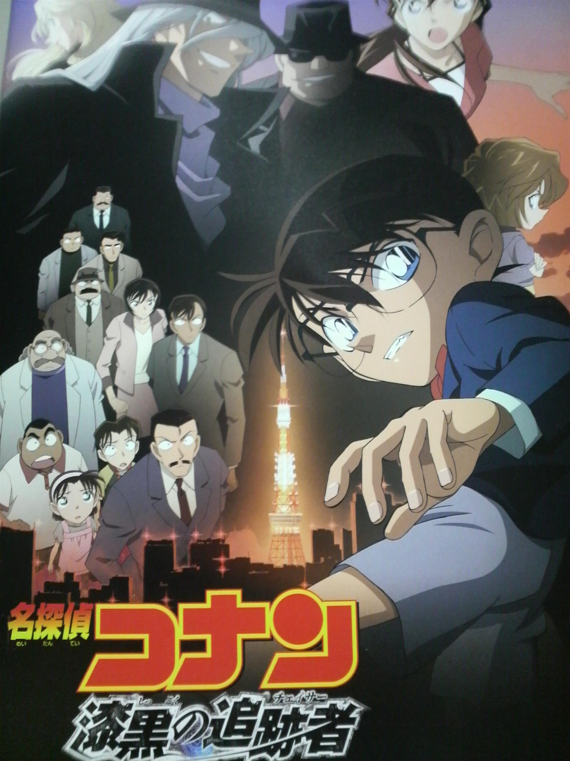 名偵探柯南劇場版:漆黑的追蹤者 2009 | Poster, Anime, Art