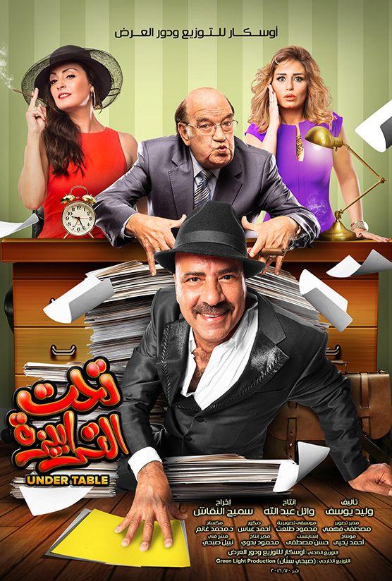 Ta7t El Tarabeezah تحت الترابيزة Movie Goers Movie Showtimes Grand Cinema