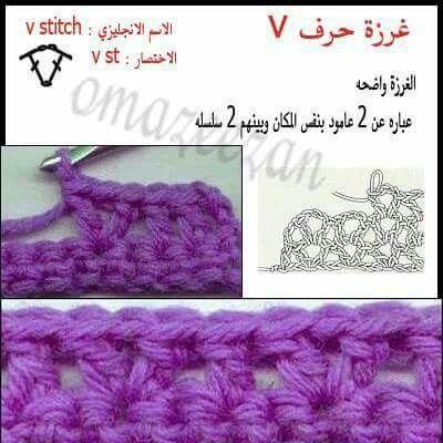 Pin By حسن الزيني On غرز كروشيه Crochet Stitches Tutorial Crochet Symbols Learn To Crochet