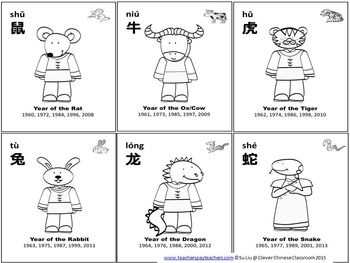 Chinese Zodiac Animals Posters Flashcards Coloring Pages Color BW