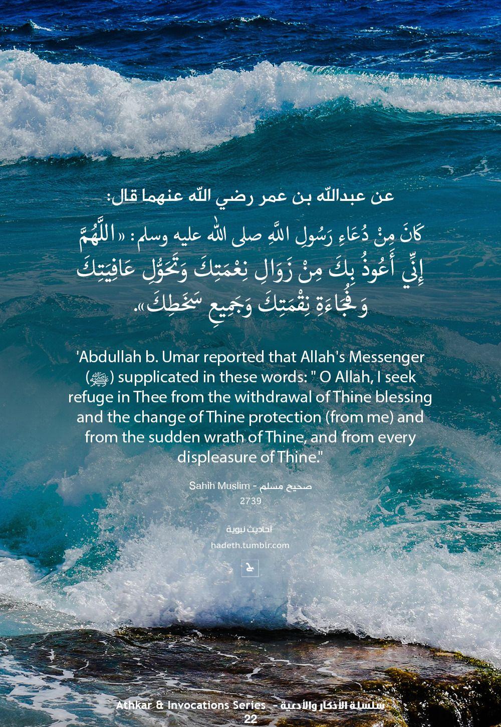 أحاديث نبوية Photo Beautiful Islamic Quotes Islamic Phrases Islamic Inspirational Quotes
