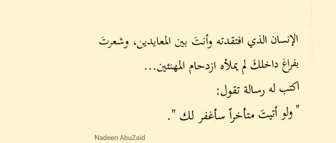 من كتاب الأمنيات لا تموت Talking Quotes Words Arabic Quotes
