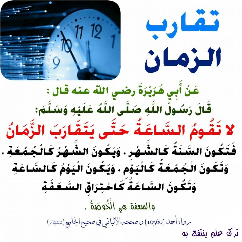 Pin By Shosho On أحاديث نبوية Ahadeeth Hadeeth Quran